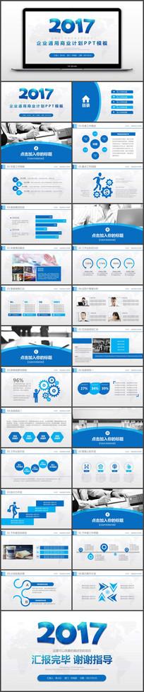 蓝色总结计划商业创业计划融资策划书ppt模板