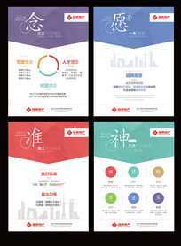 链商企业文化广告设计