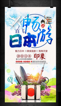 旅游公司日本旅游宣传活动海报