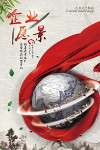 企业愿景企业文化海报
