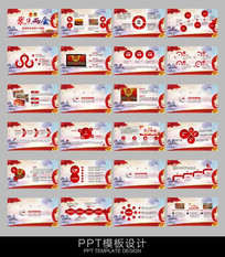 全国两会党政PPT模板设计