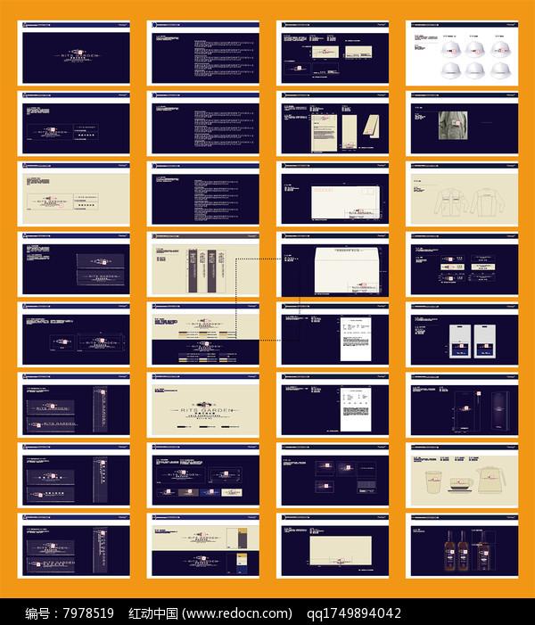 全套地产企业VI图片