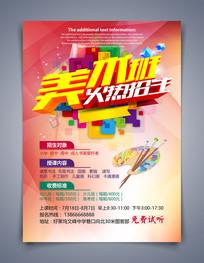 少儿美术培训机构暑假招生宣传海报下载