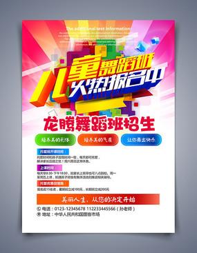 舞蹈培训机构暑假招生宣传海报下载_红动网 - 电脑上图片