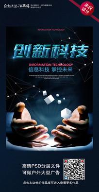 时尚大气创新科技海报设计