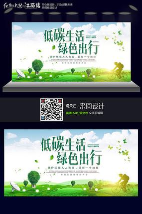 时尚大气低碳换环保绿色出行环保海报