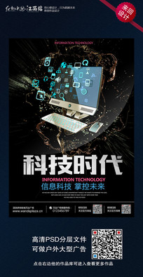 时尚大气科技时代海报设计
