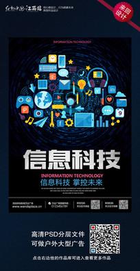 时尚电子信息科技海报设计