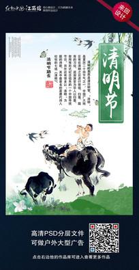 时尚水彩大气清明节踏青宣传海报