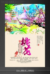 水彩风桃花节海报设计