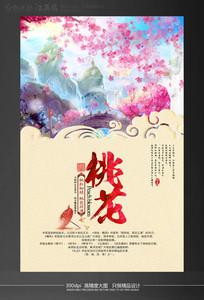 水彩画纸风桃花海报设计