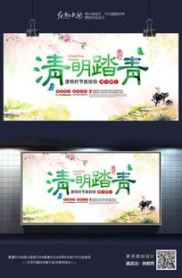 水墨中国风清明踏青宣传海报设计