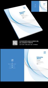 水能源蓝色清爽企业宣传册封面设计