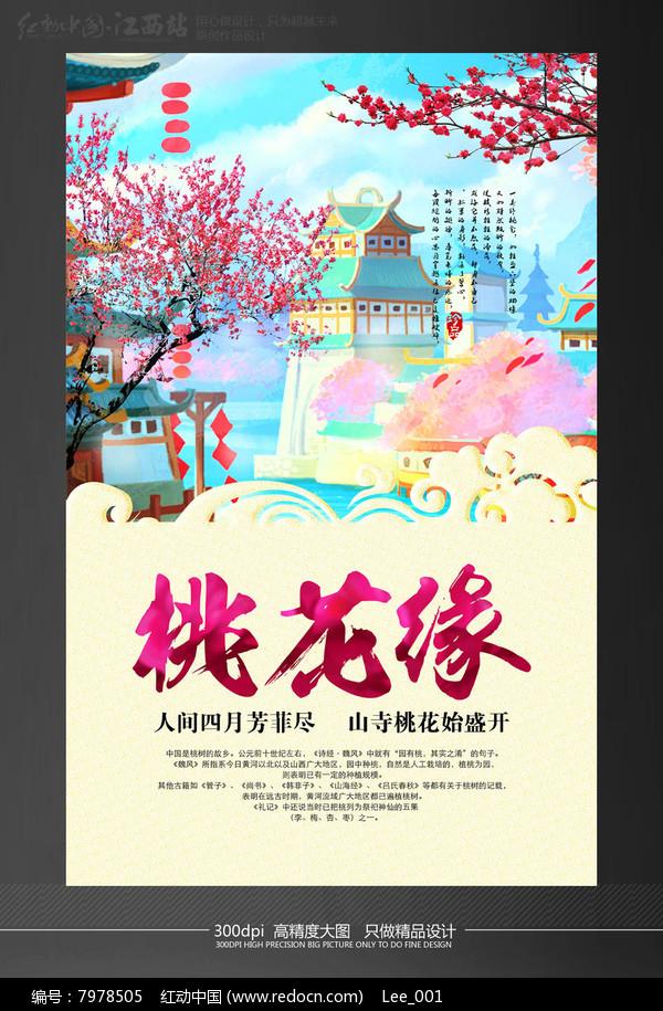 四月桃花缘宣传海报设计图片