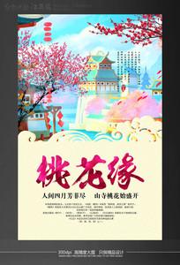 四月桃花缘宣传海报设计