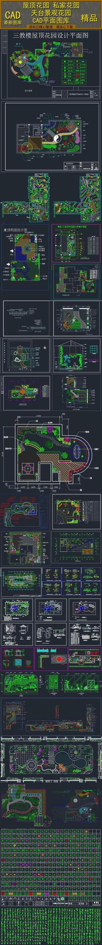天台景观花园私家花园屋顶花园CAD平面图库