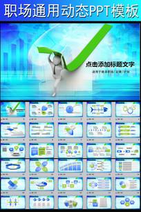 通用年业绩报告新年计划年终总结ppt