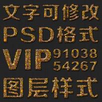 图案纹理psd文字样式