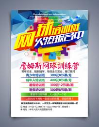 网球培训机构暑假期招生宣传海报下载