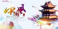 唯美中国风海报设计
