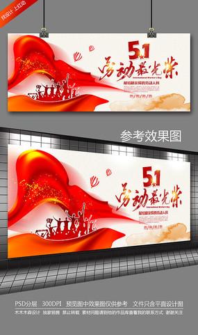 五一劳动最光荣劳动节宣传海报
