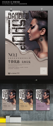 现代美发美容店海报