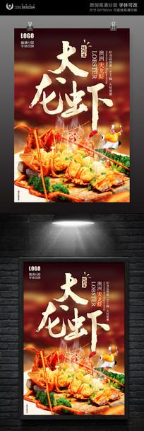 现代美食大龙虾海报