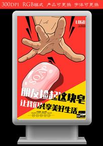 香皂创意海报设计