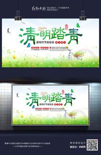 小清新时尚清明踏青宣传海报设计