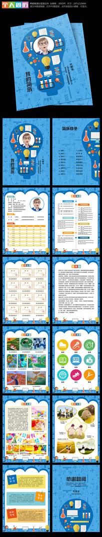 小升初学生简历设计模板