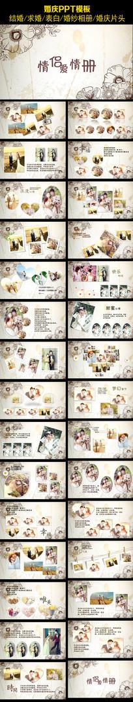 新古典婚庆爱情相册PPT模板设计下载