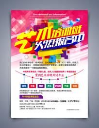 艺术培训机构暑假期招生宣传海报下载
