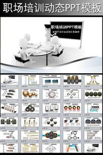 员工培训会议动态PPT模板