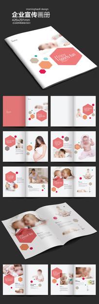 元素系列六边形孕婴产品画册