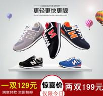 运动鞋鞋主图