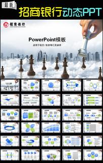招商银行招行金融简洁动态PPT模板