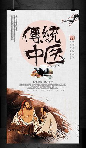 中国风中医养生理疗文化海报