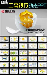 中国工商银行工行理财金融动态PPT模板