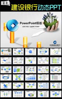 中国建设银行柜员年终工作总结ppt模板