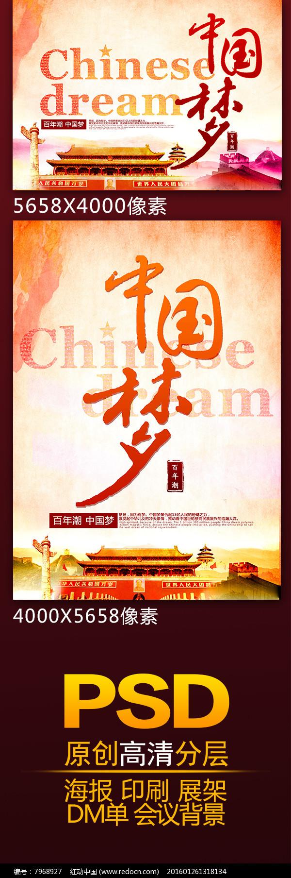 原创设计稿 海报设计/宣传单/广告牌 海报设计 中国梦创意海报  请您图片