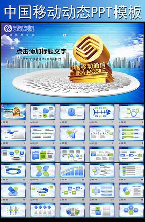 中国移动通信4G动态PPT模板手机网络,模式 pptx-网络通讯PPT专辑