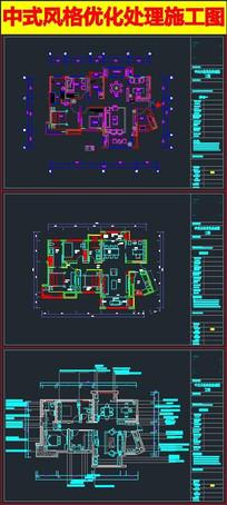 中式风格优化处理施工详图