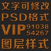 棕色中国式纹理psd文字样式