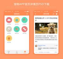扁平化宠物应用APP首页UI设计