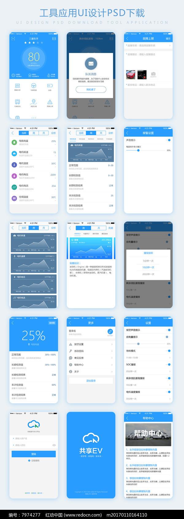 扁平化工具手机应用UI设计首页数据图标图片