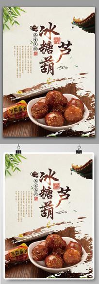 冰糖葫芦海报设计