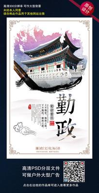 创意中国风廉政文化标语设计