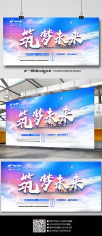 大气精美筑梦未来企业文化海报