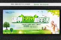 低碳生活公益海报