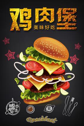 黑色鸡头堡美食海报
